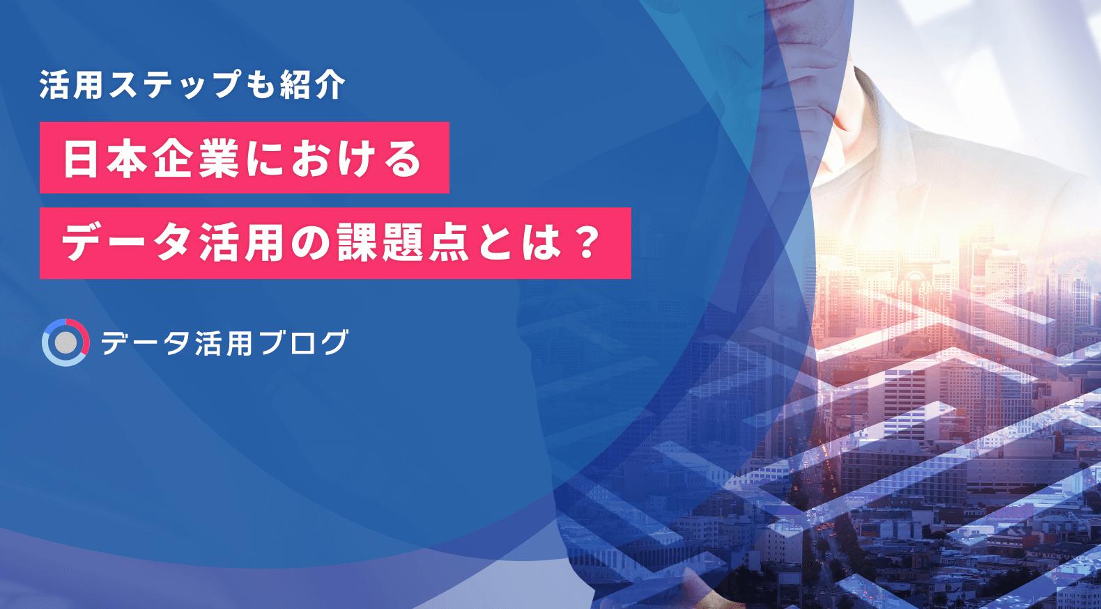日本企業におけるデータ活用の課題点とは? 活用ステップも紹介